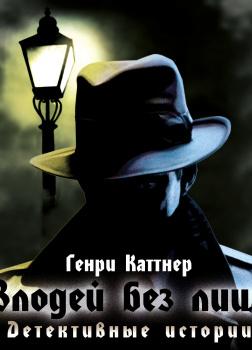 Злодей без лица. Детективные истории