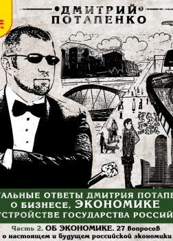 Актуальные ответы о бизнесе, экономике и устройстве Государства Российского. Часть 2