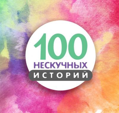 100 нескучных историй