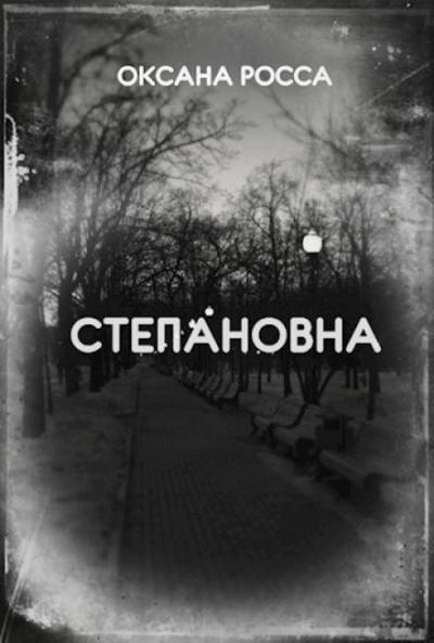 Степановна