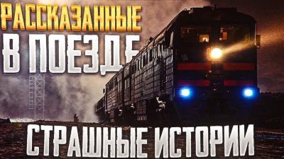 Страшные истории рассказанные в поезде
