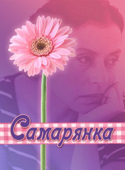Самарянка