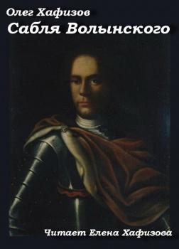 Сабля Волынского