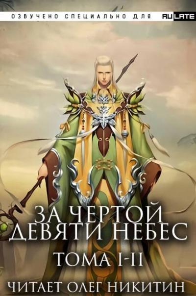 За Чертой Девяти Небес - Том 1-2
