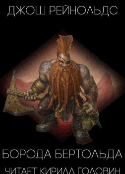 Борода Бертольда