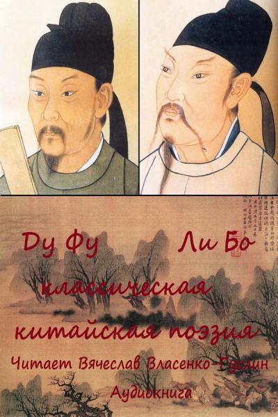 Из классической китайской поэзии