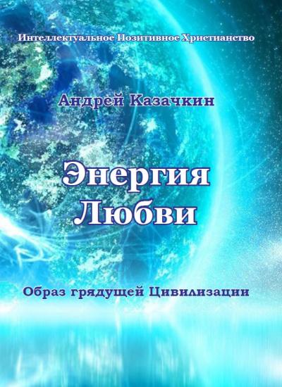 Энергия Любви. Образ грядущей Цивилизации.