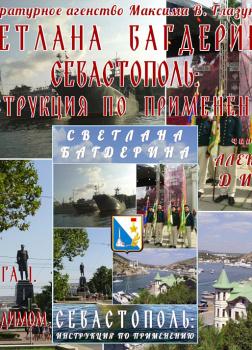 Севастополь. Инструкция по применению