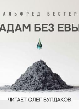 Адам без Евы