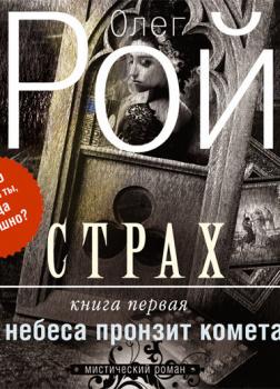 Страх. Книга 1. И небеса пронзит комета