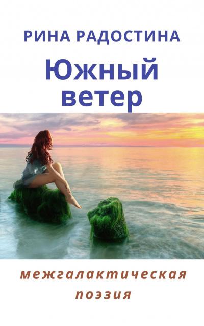 Южный ветер (сборник стихов)