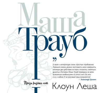 Клоун Лёша (сборник)