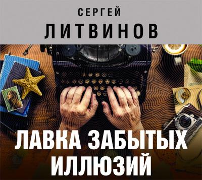 Лавка забытых иллюзий (сборник)