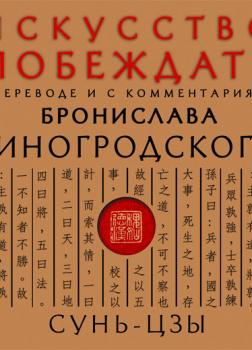 Сунь-Цзы. Искусство побеждать. В переводе и с комментариями Б. Виногродского