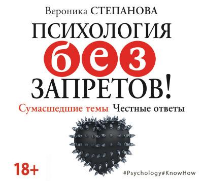 Психология без запретов! Сумасшедшие темы. Честные ответы