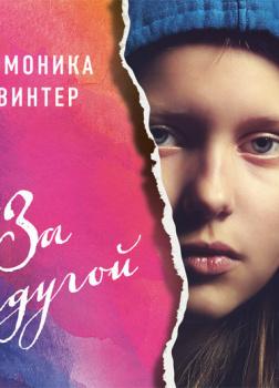 За радугой (в исполнении Дарьи Мельниковой)