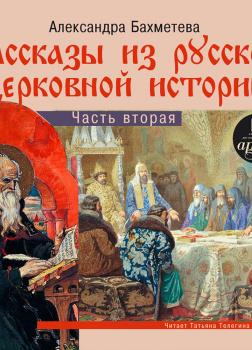 Рассказы из русской церковной истории. Часть вторяя