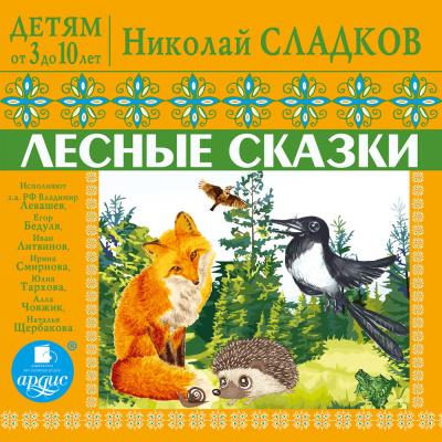 ДЕТЯМ от 3 до 10 лет. Николай Сладков. Лесные сказки