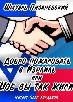Добро пожаловать в Израиль, или Шоб Вы так жили! часть 1