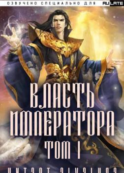 Власть Императора - Том 1