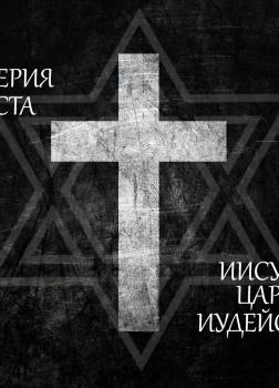 Мистерия Креста. Иисус Христос Царь Иудейский