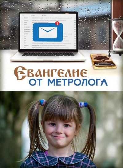 Евангелие от метролога