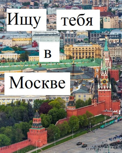 Ищу тебя в Москве