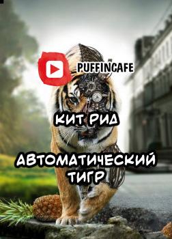 Автоматический тигр