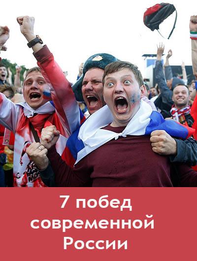 Семь побед современной России