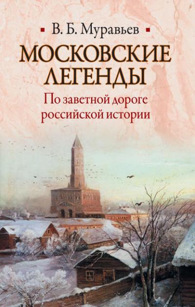 Московские легенды. По занятной дороге российской истории