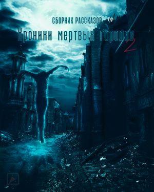 Хроники мертвых городов 2
