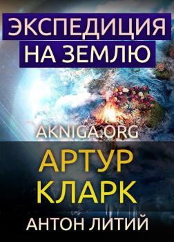 Экспедиция на Землю