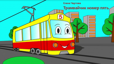 Трамвайчик номер пять