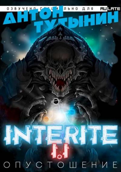Опустошение. Interite 1.1