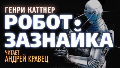 Робот-Зазнайка