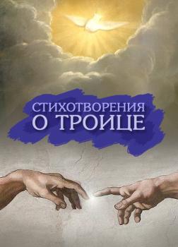 Стихотворения к празднику Троицы