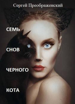 Семь снов черного кота. Сон первый