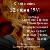 Стихи о войне, 22 июня 1941