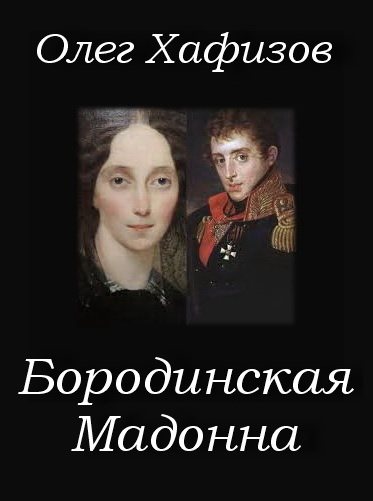Бородинская Мадонна
