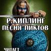 Песня Пиктов