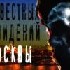 13 известных привидений Москвы