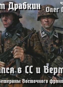 Я дрался в СС и Вермахте. Ветераны Восточного фронта