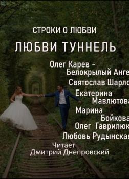 Любви туннель