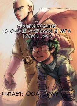 Реинкарнация с силой Сайтамы в MГA 2