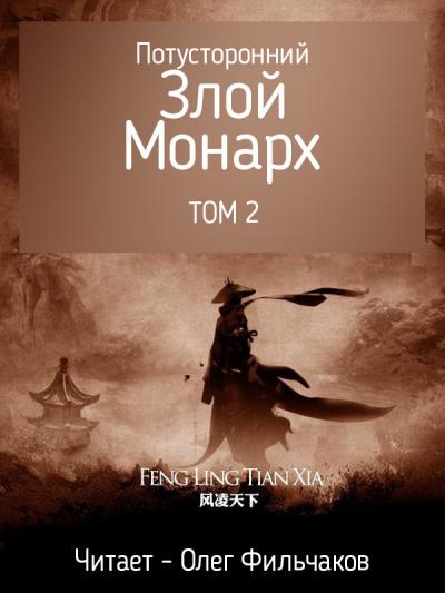 Потусторонний Злой Монарх - том 2