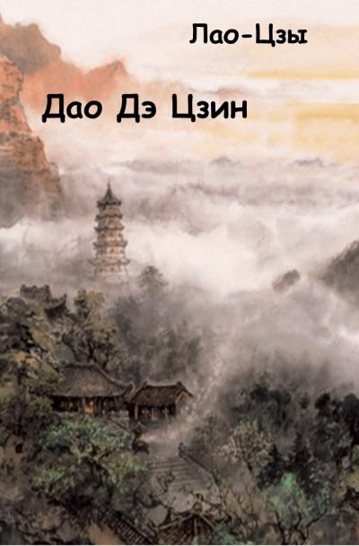 Дао Дэ Цзин