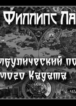 Сомнамбулический Поиск Неведомого Кадата