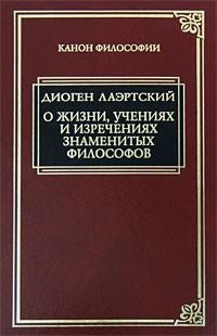 «Аристипп» («О жизни, учениях и изречениях знаменитых философов»)