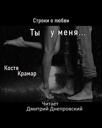 Строки о любви. Ты у меня...