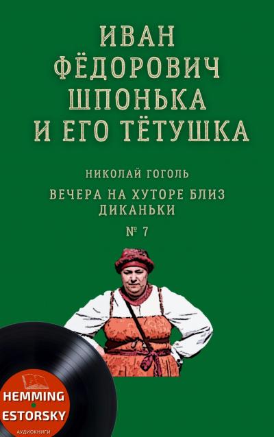 Иван Фёдорович Шпонька и его тётушка